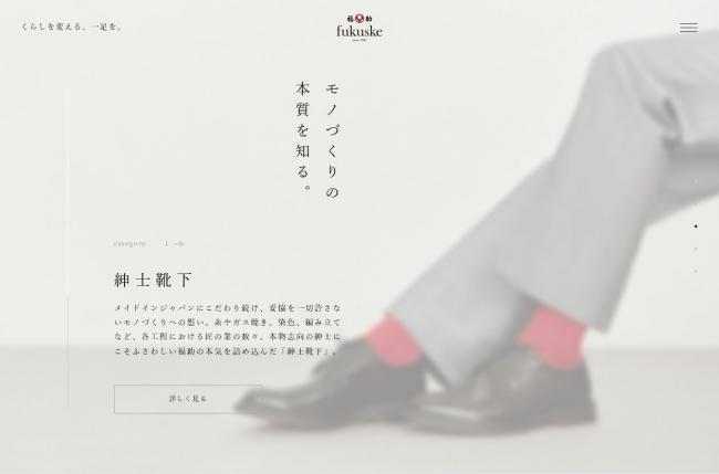 『fukuske』ブランドサイト イメージ(紳士靴下)