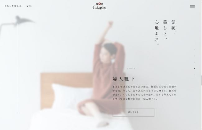 『fukuske』ブランドサイト イメージ(婦人靴下)