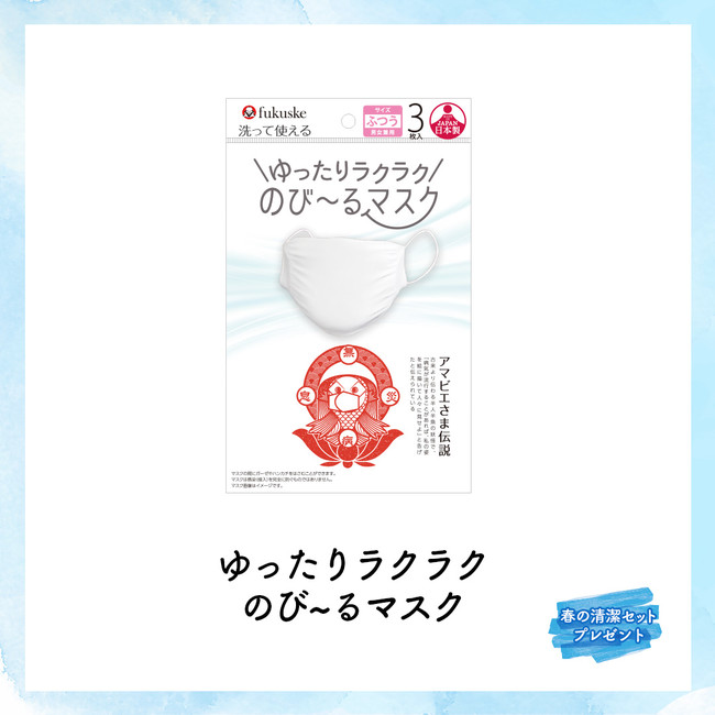 「第一石鹸×福助 春の清潔セットプレゼントキャンペーン」を実施