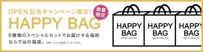 限定HAPPY BAGのお知らせバナー