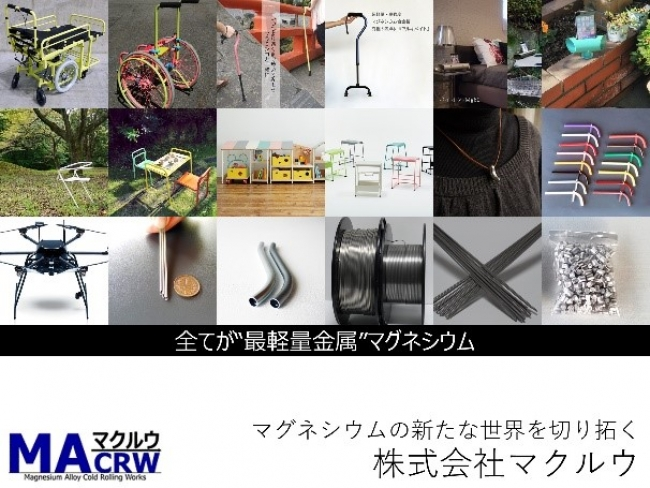 マクルウのマグネシウム製品・部品