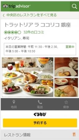 トリップアドバイザーからぐるなびへの予約導線が張られたレストランのモバイルWEBページ