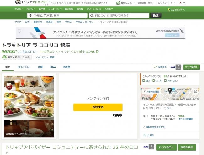 トリップアドバイザーからぐるなびへの予約導線が張られたレストランのWEBページ