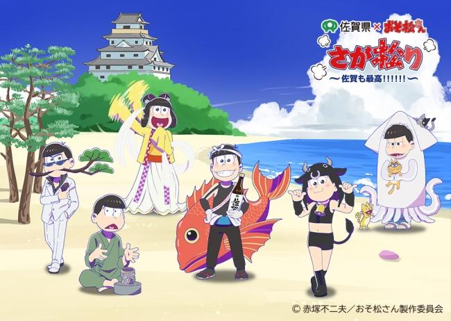 おそ松さん佐賀県6つ子のオリジナル描きおろしイラストがついに公開