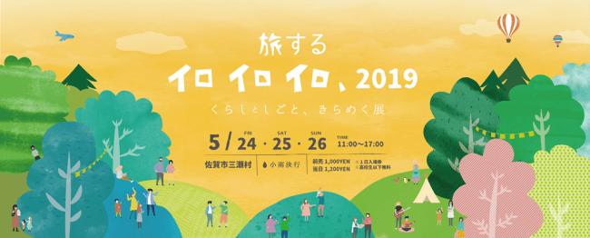 三瀬村の大地の中で、自分が変わる・地域が変わる体験体感型イベント「旅するイロイロイロ、2019~くらしとしごと、きらめく展」5月24日から3日間限定開催!