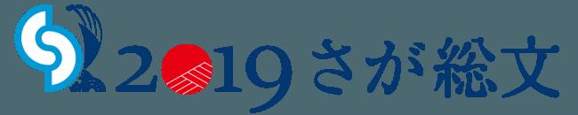 【2019さが総文×TVアニメ『この音とまれ!』】2019さが総文を時瀬高校箏曲部が応援!応援ビジュアル&描き下ろしイラスト公開!