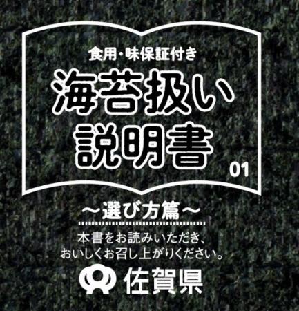 「選び方篇」「召し上がり方篇」「保存方法篇」の全3種、4切4枚入り。1袋300円。