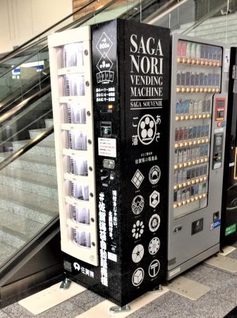 九州佐賀国際空港に設置している佐賀海苔自動販売機