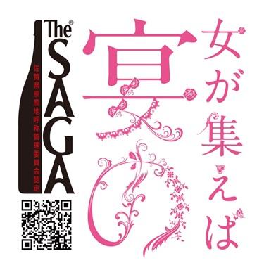キャンペーンコンセプト 『宴のThe SAGA』