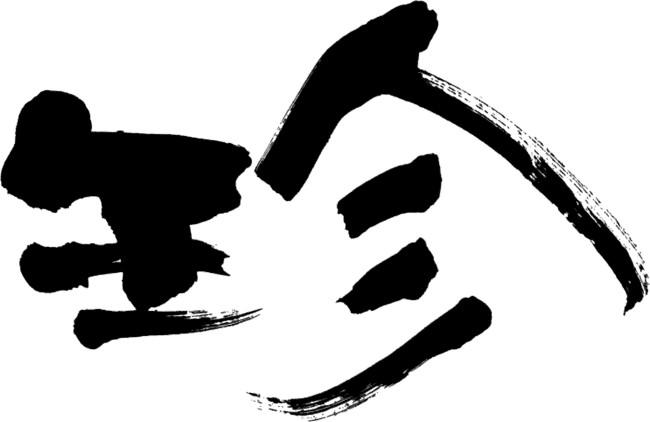 九州珍味食品協同組合ロゴ