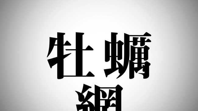 アニメ の 佐賀 飯 23 時