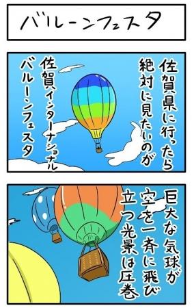 「ゆっつら~と4コマ劇場」より抜粋