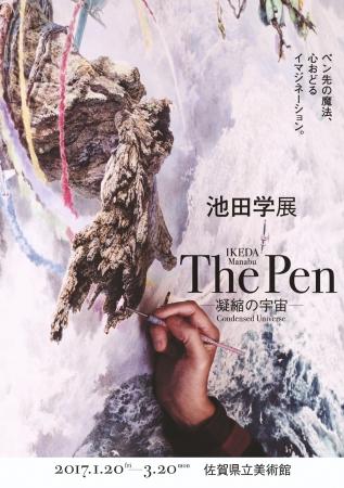 「池田学展 The Pen -凝縮の宇宙-」ポスター