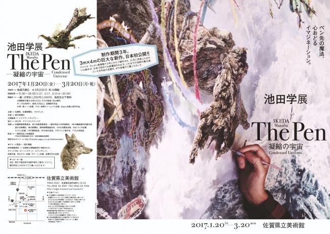 「池田学展 The Pen -凝縮の宇宙-」フライヤー表面