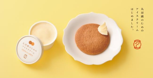 左:丸房露のためのアイスクリーム 右:丸房露 1個86円(税込)