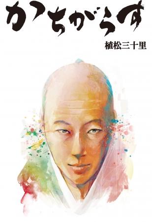 小説は6月1日から約180回。佐賀新聞で連載後、単行本を予定。