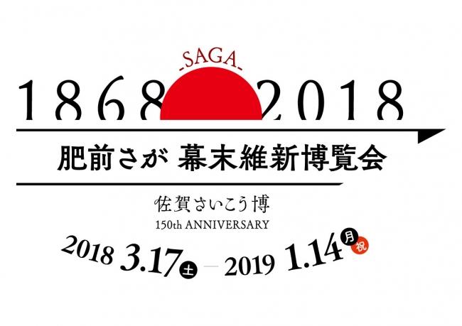 「肥前さが幕末維新博覧会」の会期は、2018年3月17日 (土曜日)~2019年1月14日(月曜日・祝日)。