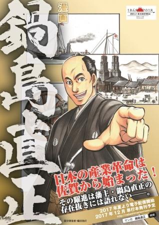 漫画は本日から電子配信後、12月に単行本を予定
