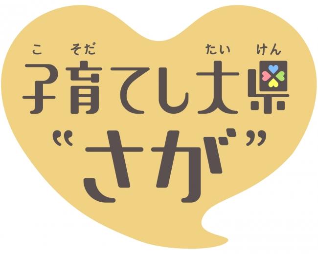 """子育てし大県""""さが""""ロゴマーク"""