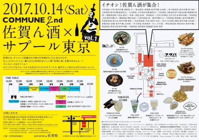 COMMUNE 2ndの7店舗で佐賀の食材を使ったオリジナルおつまみを提供