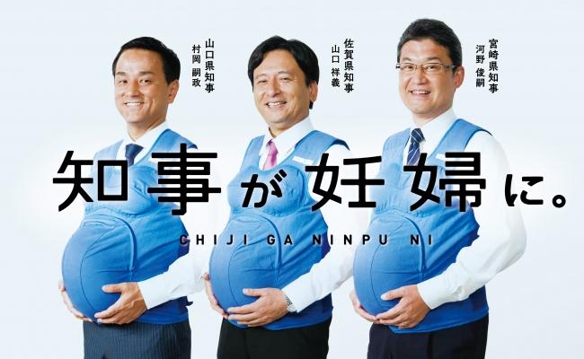 左から山口県知事・佐賀県知事・宮崎県知事