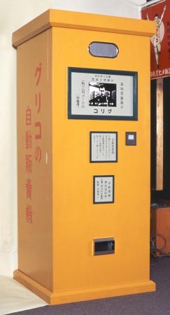 グリコ自動販売機(レプリカ) お金を入れると映画が始まり、 終了後にグリコが出た。