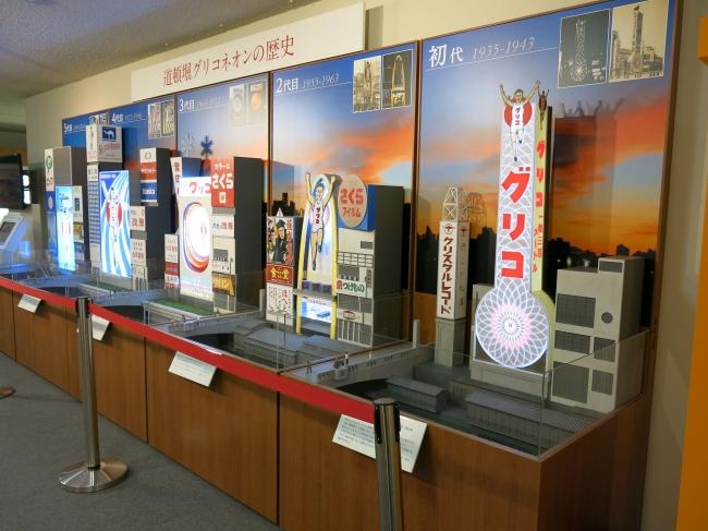 大阪・道頓堀のグリコサイン 大阪のおなじみのネオンサインの ジオラマを展示!