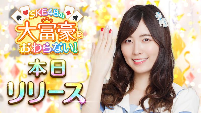 SKE48の公式ゲームアプリ『SKE48の大富豪はおわらない!』8月21日(水) iOS/Androidで正式サービス開始!!