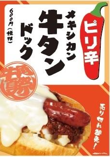 「ピリ辛!メキシカン牛タンドック」600円(税抜)