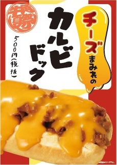 「チ~ズまみれのカルビドック」500円(税抜)