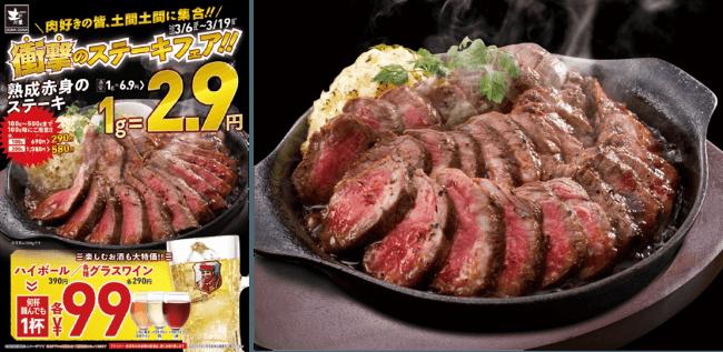 熟成赤身のステーキ 500g
