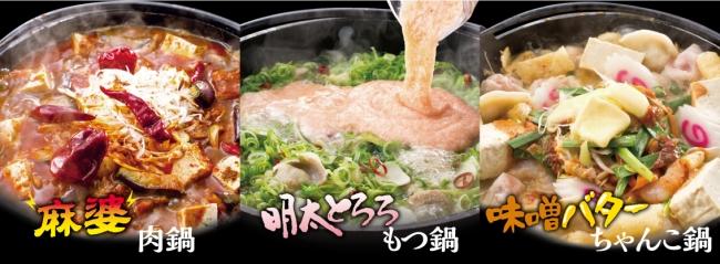 ※画像左より、麻婆肉鍋、明太とろろもつ鍋、味噌バターちゃんこ鍋。