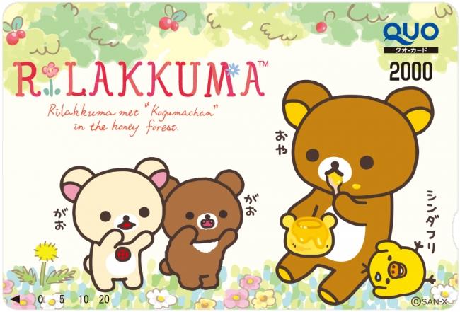 2000円分のリラックマ オリジナル quoカードが当たるログイン