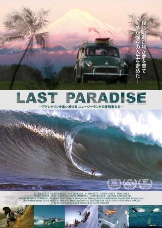 『ラストパラダイス』Ⓒ2013 Zealand  Films