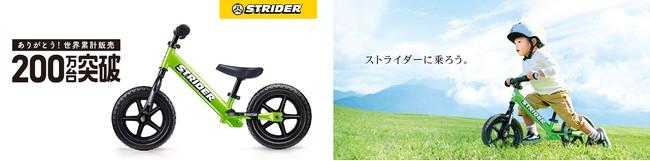 STRIDERについて