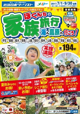 「ぼくんちの家族旅行」パンフレット表紙