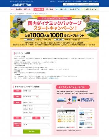 キャンペーン画面(イメージ)