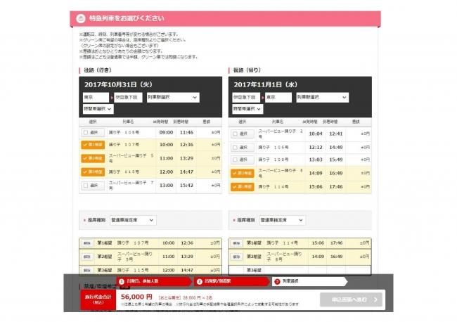 特急列車選択画面イメージ