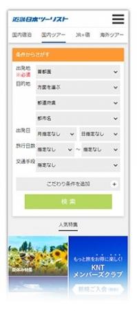 スマートフォン 国内トップページ
