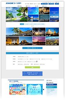 海外トップページ