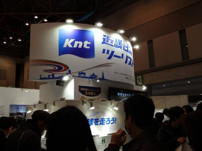 KNTブース(イメージ)