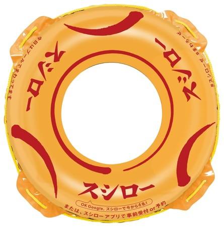 【イメージ】スシローのお皿浮き輪