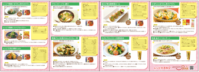 <ラブベジ(R)野菜レシピブック>