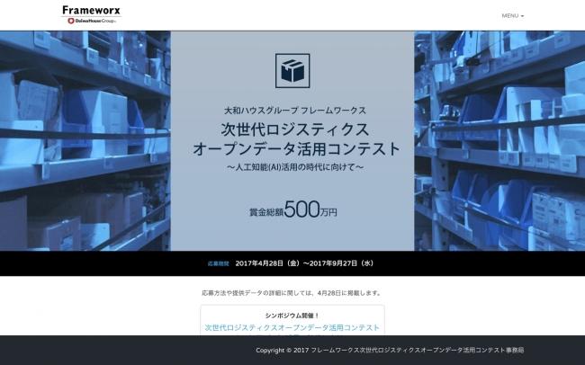 次世代ロジスティクス オープンデータ活用コンテスト専用ページ画面