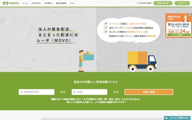 配送依頼サービスMOVO(ムーボ)トップ画面