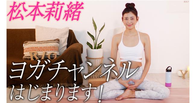 TIMELINE』が松本莉緒さんの公式YouTubeチャンネルをプロデュース ...