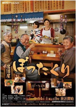 居酒屋 ぼったくり テレビ 大阪