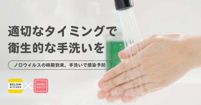 協会 衛生 日本 食品