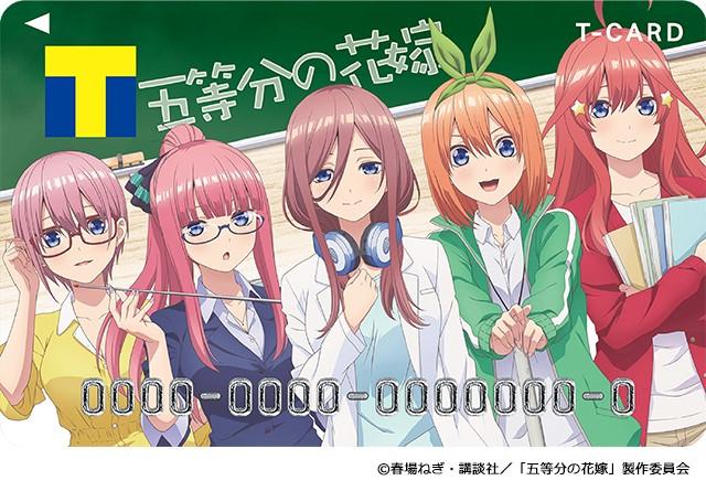 五 等 分 の 花嫁 アニメ 漫画