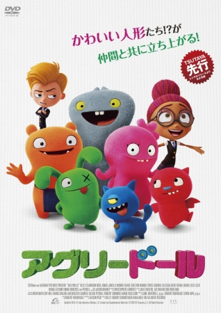 Uglydolls TM & ©Ugly Industries Holdings, LLC. Artwork and Supplementary Materials ©2020 STX Financing, LLC. All Rights Reser